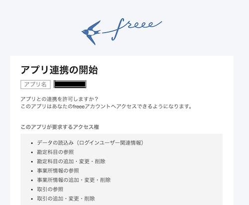 freee API