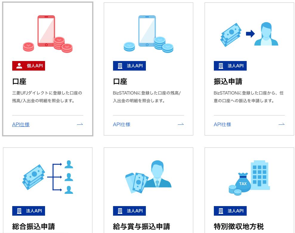UFJ API